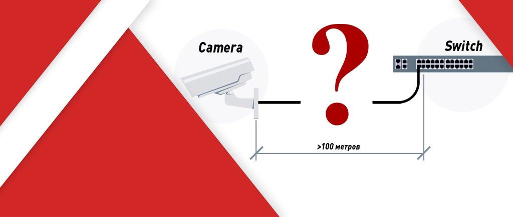 Как подключить IP-камеру на удалении свыше 100 метров?